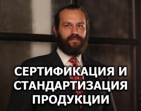 Сертификация и стандартизация продукции – семинар Виктора Шишкина 03.02.2021 #regrbiz