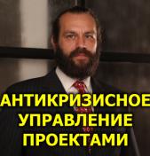 Антикризисное управление проектами – выступление Виктора Шишкина 03.02.2021 #regrbiz