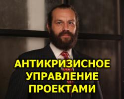 Антикризисное управление проектами - выступление Виктора Шишкина 03.02.2021 #regrbiz