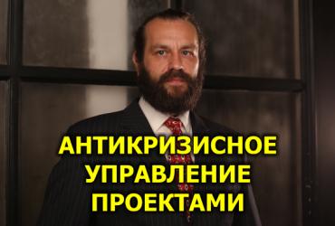 Антикризисное управление проектами – выступление Виктора Шишкина 03.02.2021