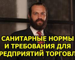 Санитарные нормы и требования для предприятий торговли - Виктор Шишкин 04.02.2021 #regrbiz
