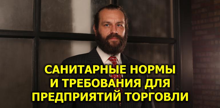 Санитарные нормы и требования для предприятий торговли – Виктор Шишкин 04.02.2021 #regrbiz