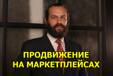 Как увеличить оборот компании за короткий срок, используя продвижение на маркетплейсах и торговых площадках. Преимущества и схемы размещения на маркетплейсах. Что такое маркетплейс и агрегаторы? Чем они отличаются? – Виктор Шишкин 13.05.2021