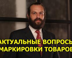 Актуальные вопросы маркировки товаров - Виктор Шишкин 05.02.2021