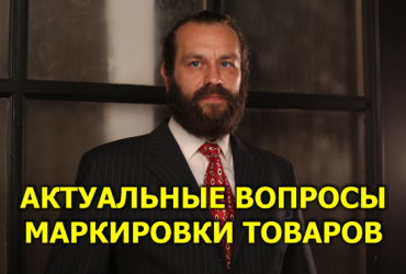 Актуальные вопросы маркировки товаров – Виктор Шишкин 05.02.2021